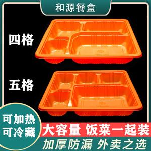 一次性餐盒塑料饭盒外卖便当打包盒五格5格菜盒快餐盒加厚多格4格