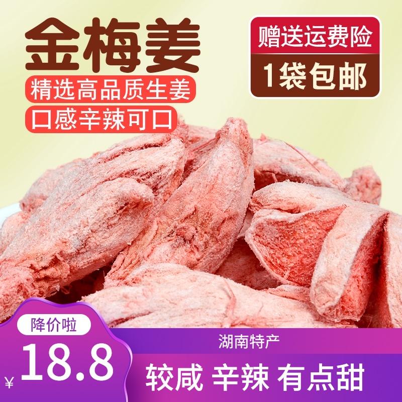 语风缘湖南特产红姜坨生姜片干老姜