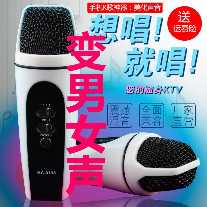 麥克風手機男變女聲耳機全民k歌話筒/電腦吃雞游戲微信語音變聲器