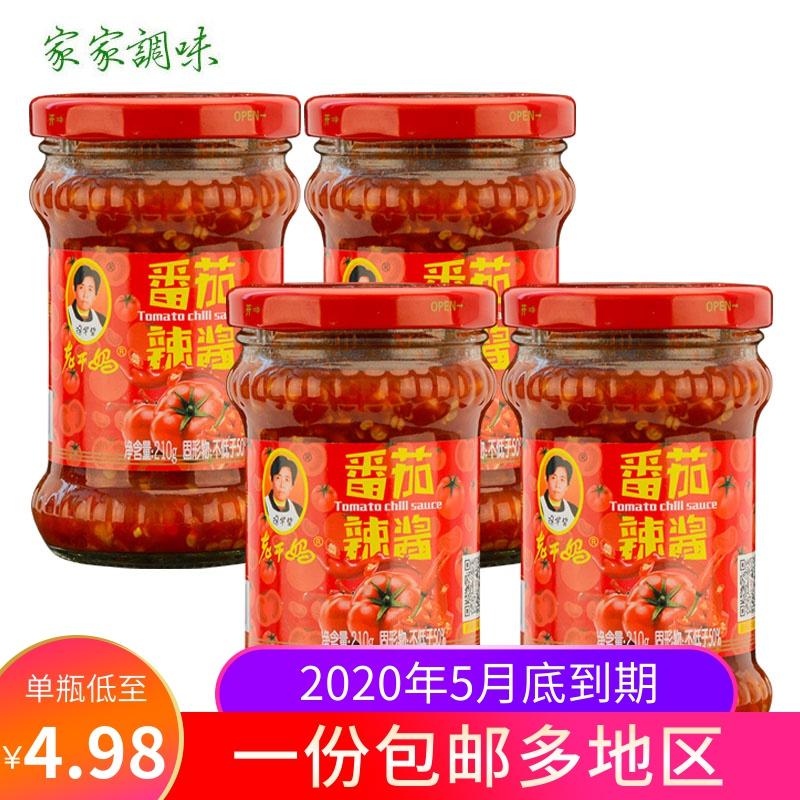 陶华碧老干妈番茄辣酱210g*4瓶开胃下饭拌面馒头甜辣酸爽