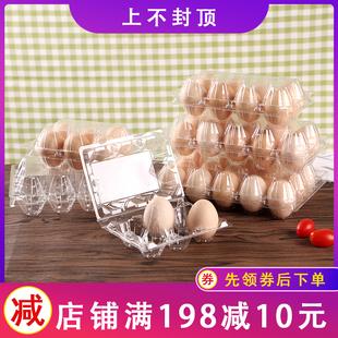 厂家直销一次性鸡蛋托咸鸭蛋塑料盒透明土鸡蛋包装盒鹌鹑蛋盒包邮