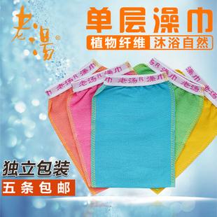 正品老汤搓澡巾单层薄款双面洗澡巾强力搓泥去污沐浴手套搓澡神器