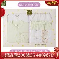 拉比童装新生儿用品婴儿衣服组合内衣套装卡通3-6月周岁宝宝礼盒