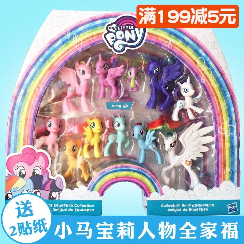 孩之宝小马宝莉紫悦柔柔太阳宇宙公主全家福女孩玩具摆件 E5552
