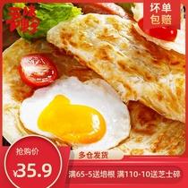 手抓饼吾味俱全家庭装包邮早餐煎饼50片正宗原味80g台湾手爪饼皮