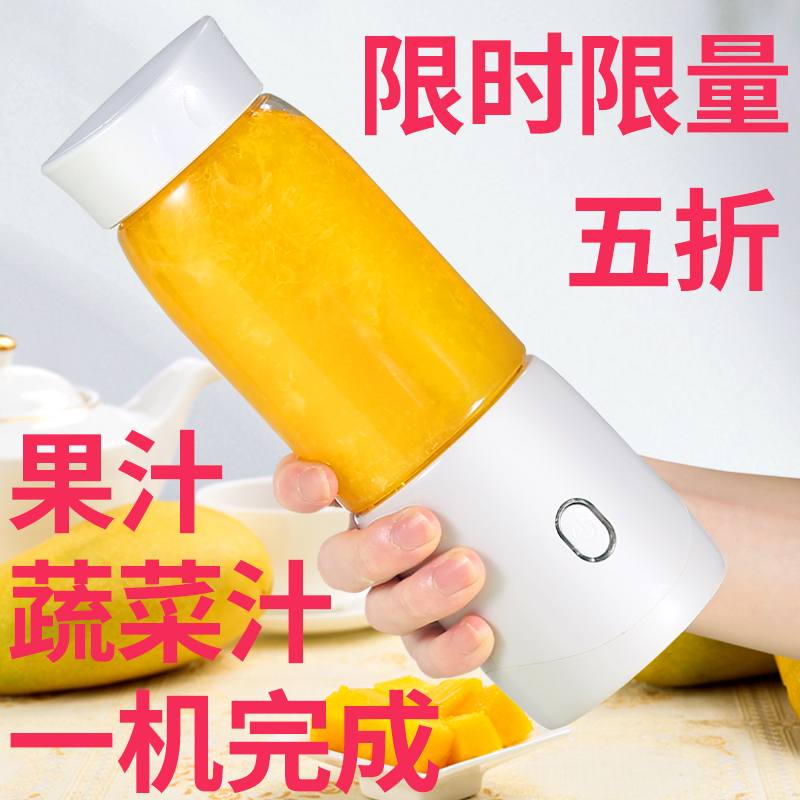 Yimei fjc-818a Juicer fruit mini electric portable charging student net red fried juice cup