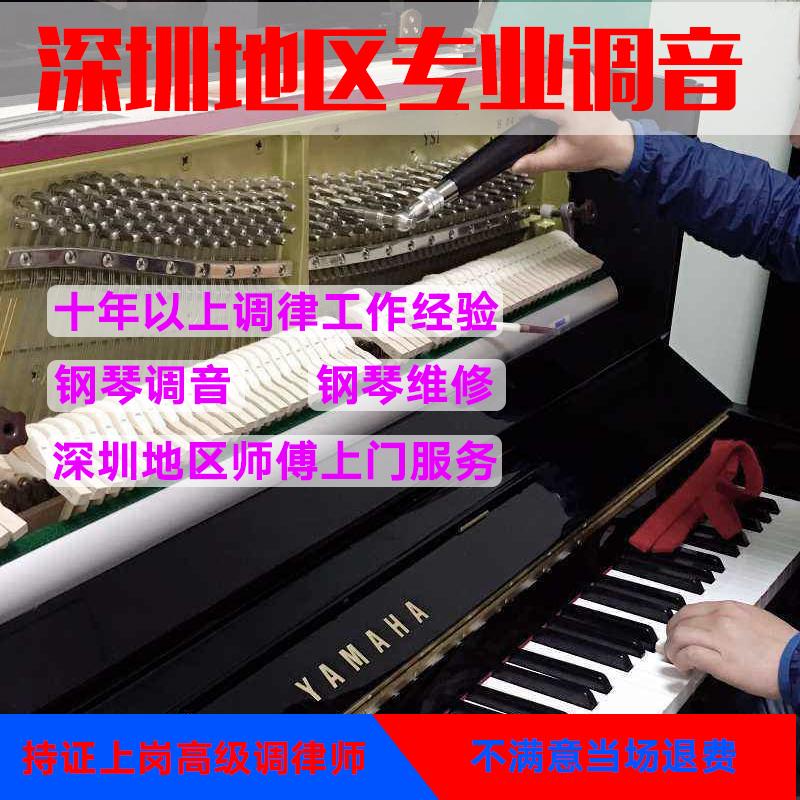 深圳钢琴调音 钢琴调律维修修理服务 调音师 钢琴调律师上门服务