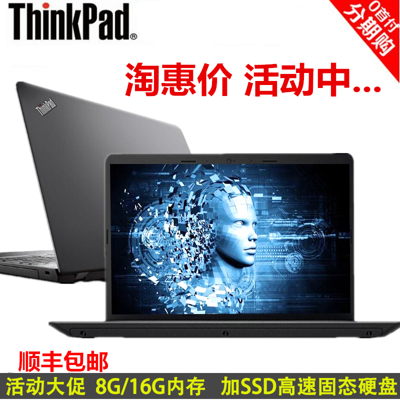 ThinkPad E470/E570联想E480 E14办公E580 E