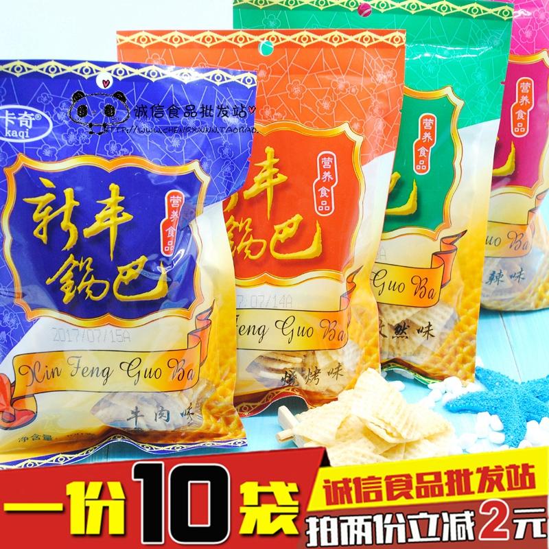 8090后怀旧零食沈阳特产新丰锅巴原味辣味休闲食品100克*10袋包邮
