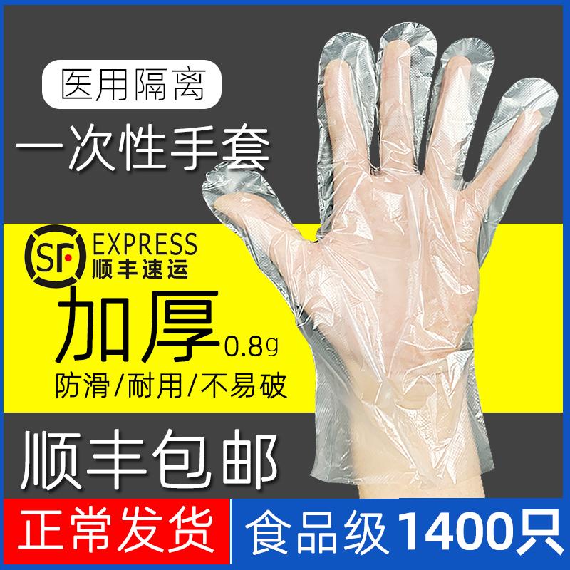 顺丰一次性手套塑料透明加厚食品级餐饮烘焙家务清洁检查隔离卫生 thumbnail