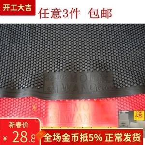 满3包邮 正品大魔王Mo Wang II魔2大颗粒乒乓球长胶单胶皮怪胶黄