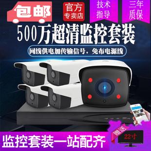 有线数字摄像头一体机POE监控设备套装超市家用室外高清夜视1080P