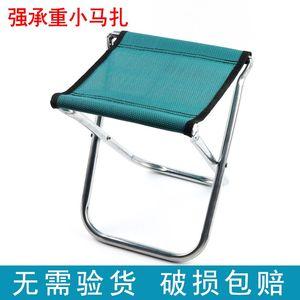 包邮便携式金属折叠凳子网面小椅子钓鱼马扎写生过年回家火车板凳