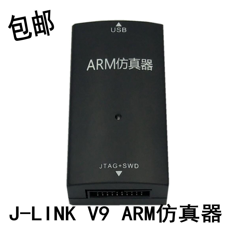 JLINK V9 J-LINK V9 ARM下载器jlink仿真器jlink下载器包邮可开票