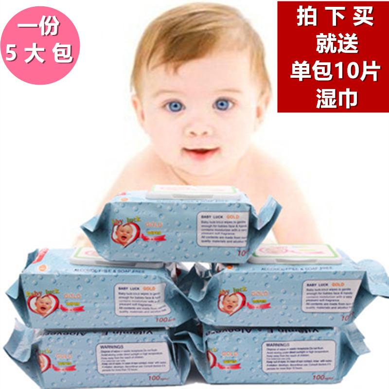 5连包婴儿手口专用新生儿童湿巾带盖抽取式宝宝湿纸巾100片大包装