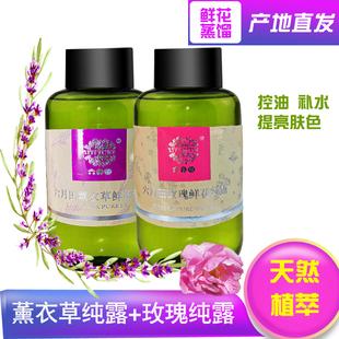 新疆六月田控油補水薰衣草+玫瑰鮮花純露濃縮版飽和露提膚色直銷