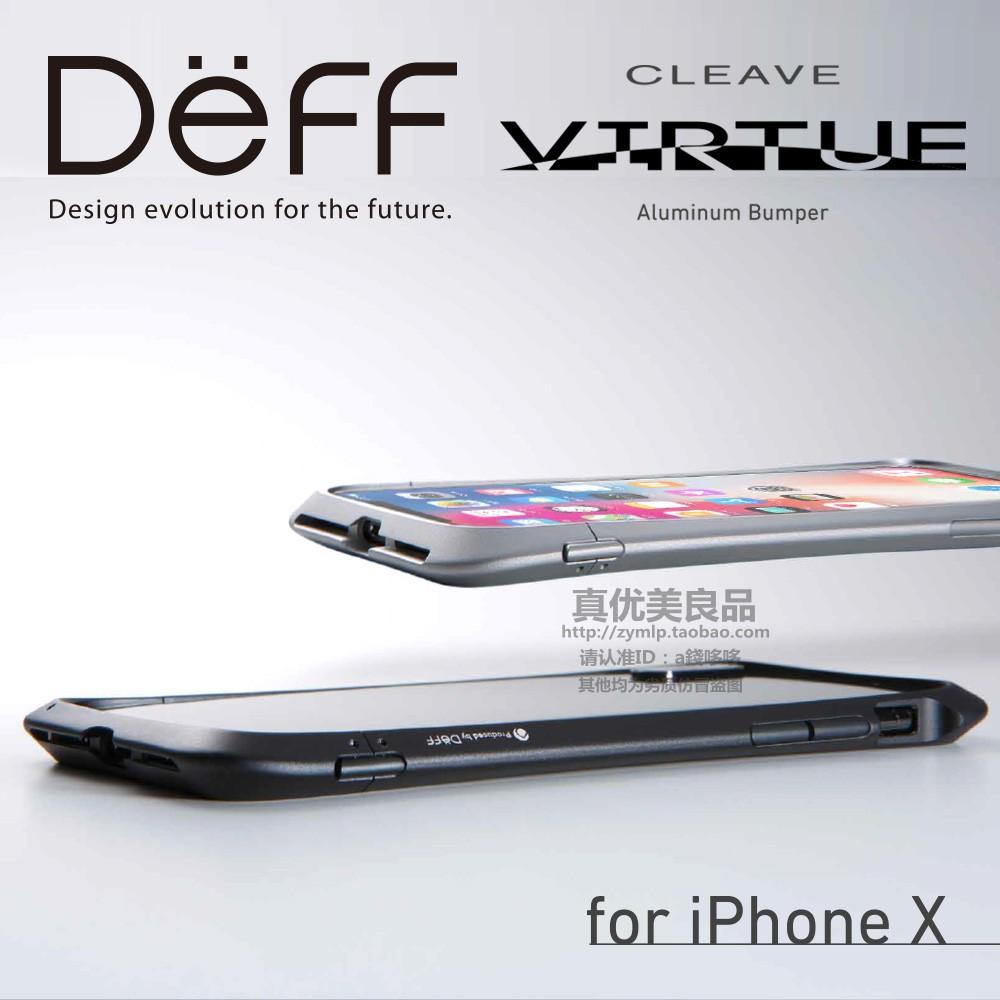 日本代购 Deff Cleave Aluminum 合金iPhone X手机保护壳边框
