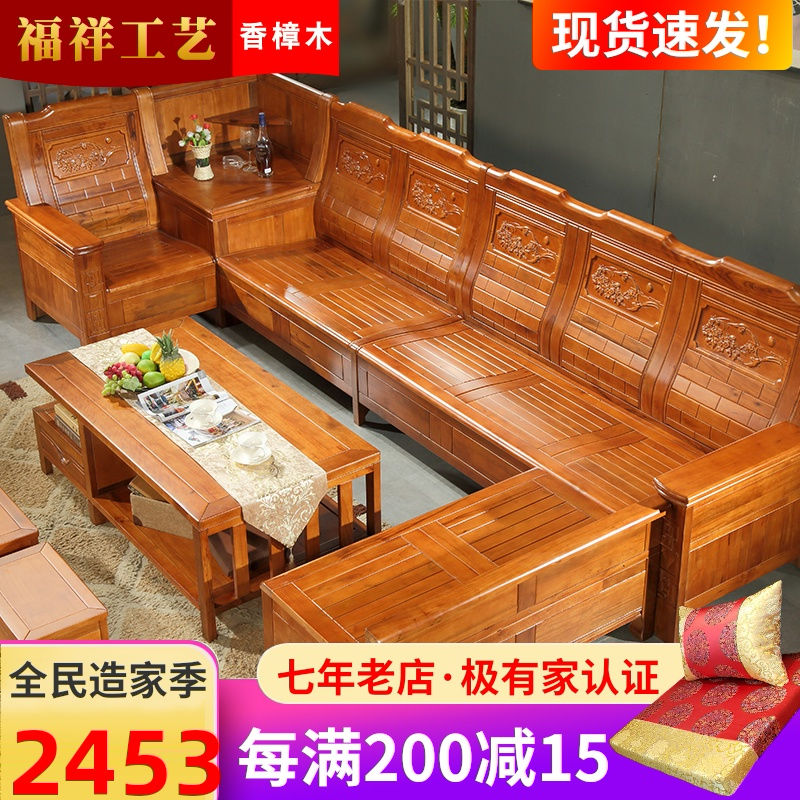 Solid wood sofa combination new Chinese living room furniture