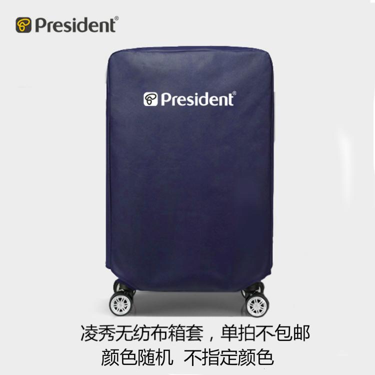 president凌秀行李箱无纺布防尘箱套颜色随机正品配件单买不包邮