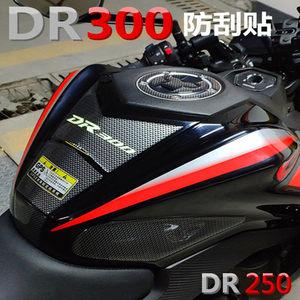 DR300油箱盖贴改装油箱防刮贴纸DR250防水反光轮胎贴纸摩托车贴膜