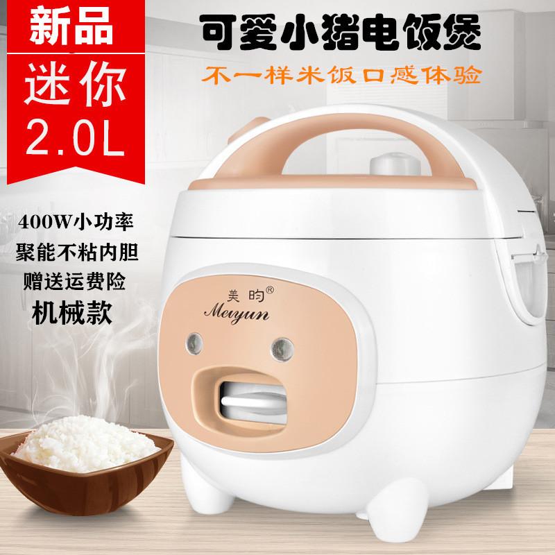 11-30新券美昀单人迷你小猪不粘2l小型电饭锅