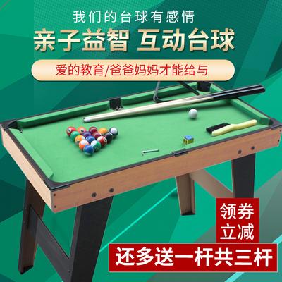 台球桌儿童迷你小桌球大号室内家用男孩桌面上小台球小孩亲子玩具