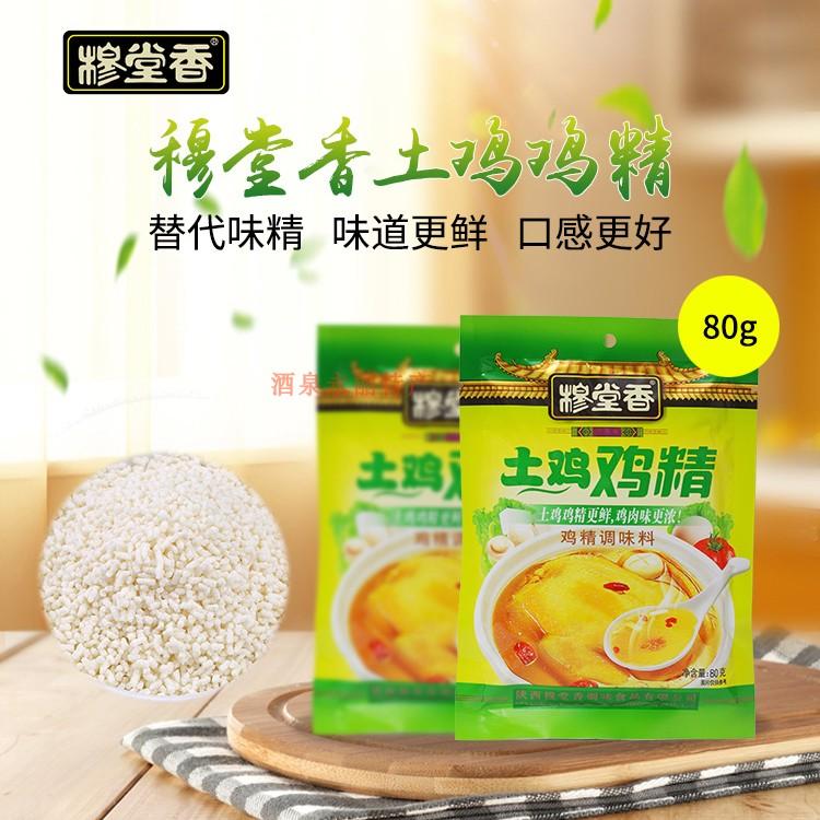 穆堂香散装土鸡精三鲜鸡精代替味精火锅炒菜鸡精调料80g正宗调料
