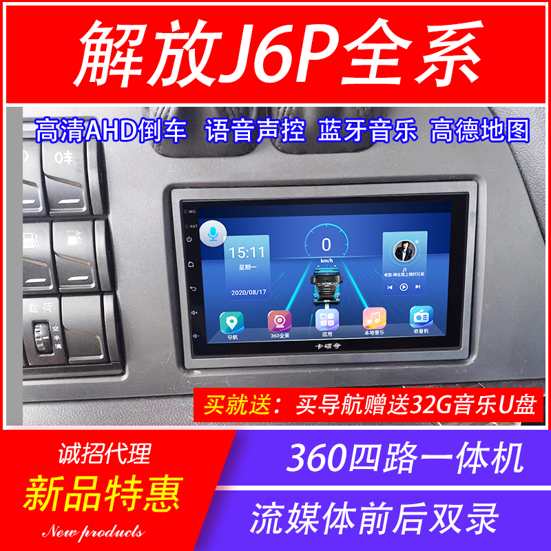 Jiefang j6p truck navigator large screen special 24 V vehicle all in one HD recorder reversing image GPS
