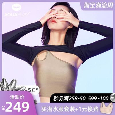 AquaPlay diving suit female sunscreen sexy slim long-sleeved swimsuit quick-drying professional surfing suit jellyfish suit