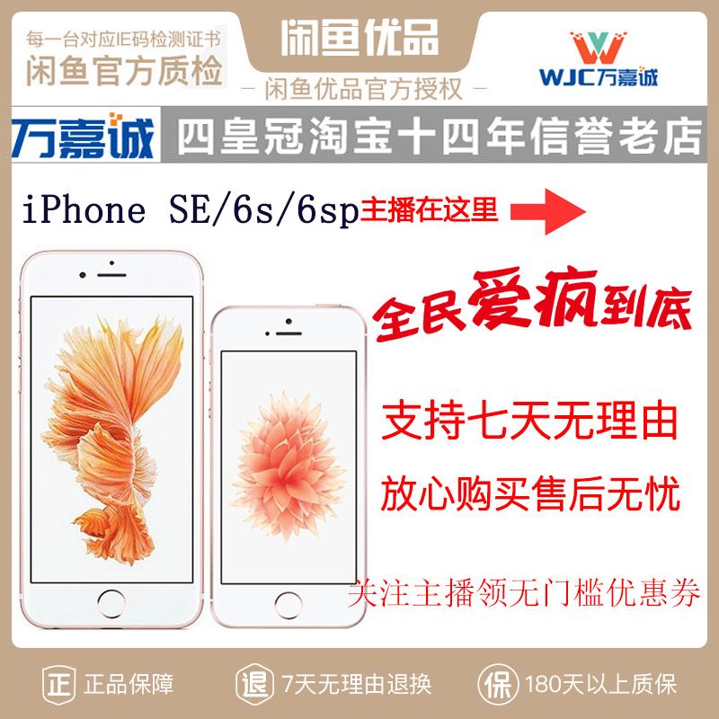 闲鱼优品 Apple6s 苹果6sP iPhone SE 5SE无锁官换机二手手机7