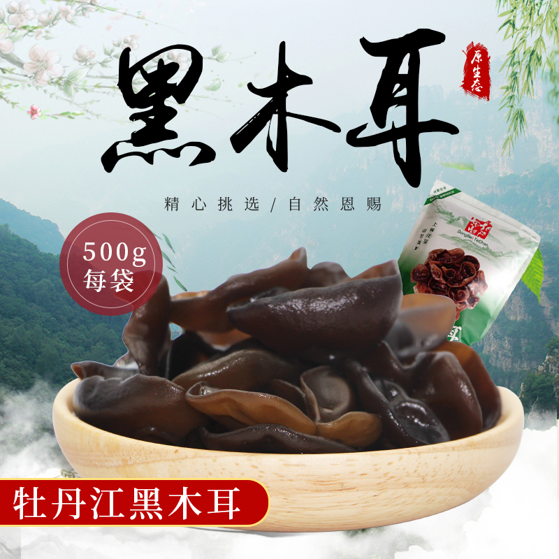 Mudanjiang black fungus dry goods special self-produced hanging bag ear 500g original ecological planting new Northeast small bowl ear