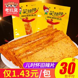 笑辣辣印度飞饼辣条香辣片80后怀旧零食面筋麻辣干的32g*20袋包邮