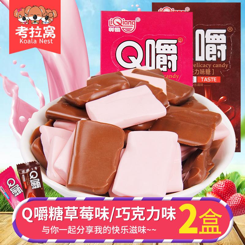利强Q嚼软糖168g*2盒装巧克力味草莓混合口味奶糖怀旧零食喜糖果