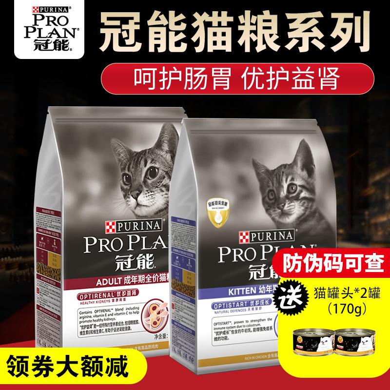 冠能幼猫成猫全价猫粮2.5kg幼猫孕猫蓝猫英美短猫咪主粮增肥发腮