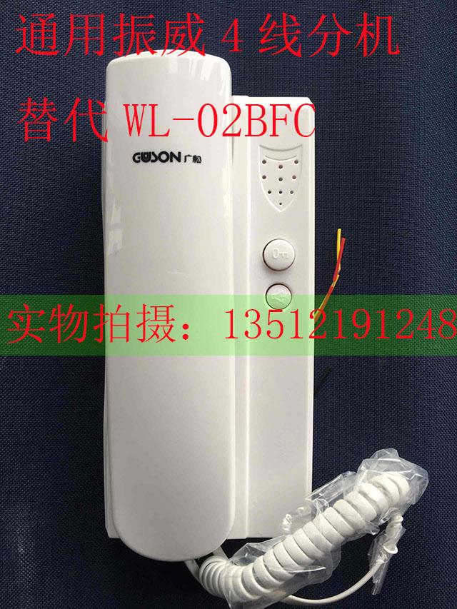 冲5钻 振威4线分机 WL-02BFC 广松N3-F102四线门铃对讲非可视分机