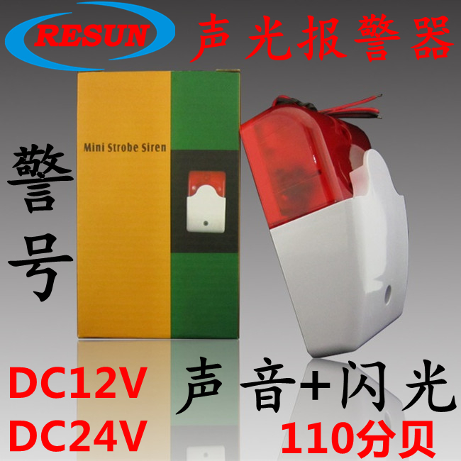 Звуковая и световая сигнализация DC24V Звуковая сигнализация 100 дБ мигает сирена 24V вспышка свет Сирена Хорн 103 мигает сирена