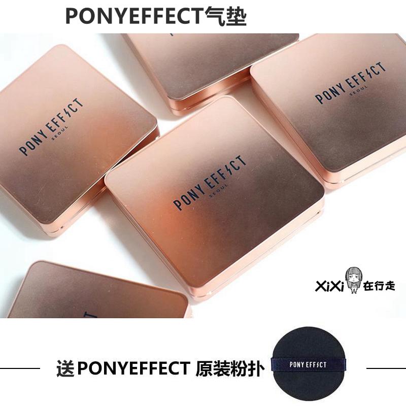 满91.00元可用3元优惠券韩国pony effect uv气垫bb霜bb霜