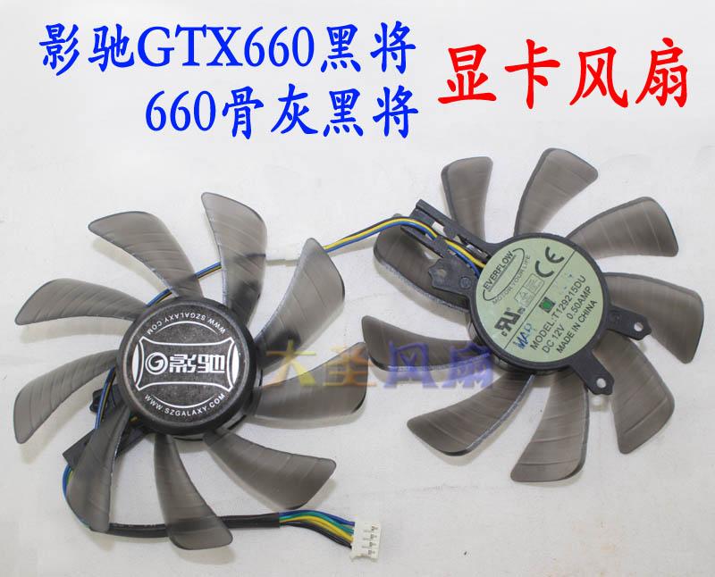 影驰GTX660黑将/骨灰黑将 显卡风扇 T129215SU/T129215DU 风扇