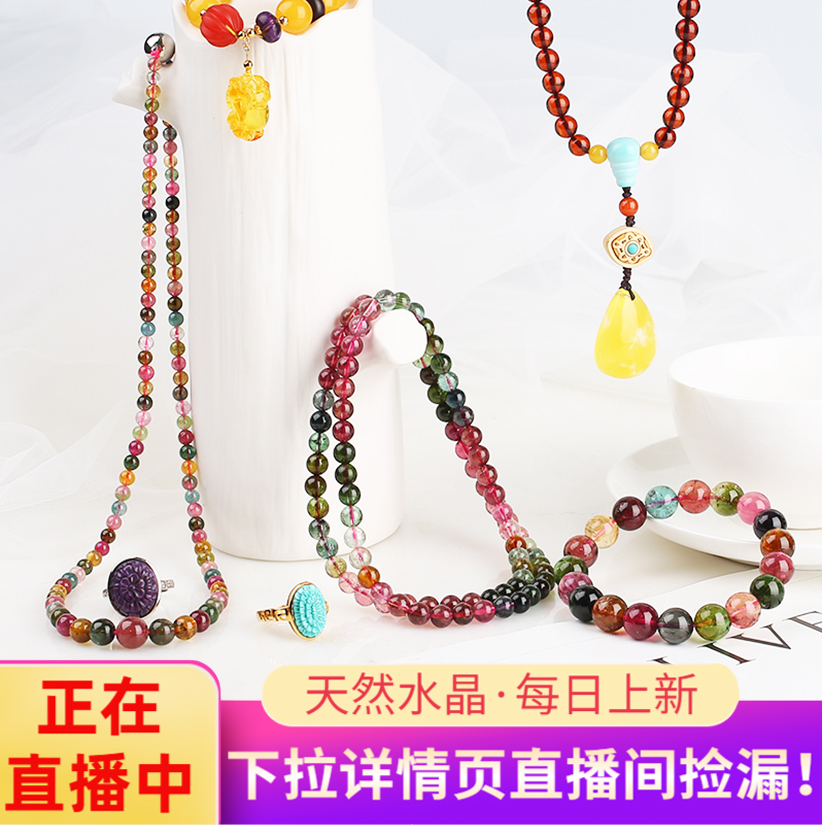 w天然水晶手链碧玺和田玉朱砂蜜蜡粉晶舒俱来手串珠宝首饰饰品