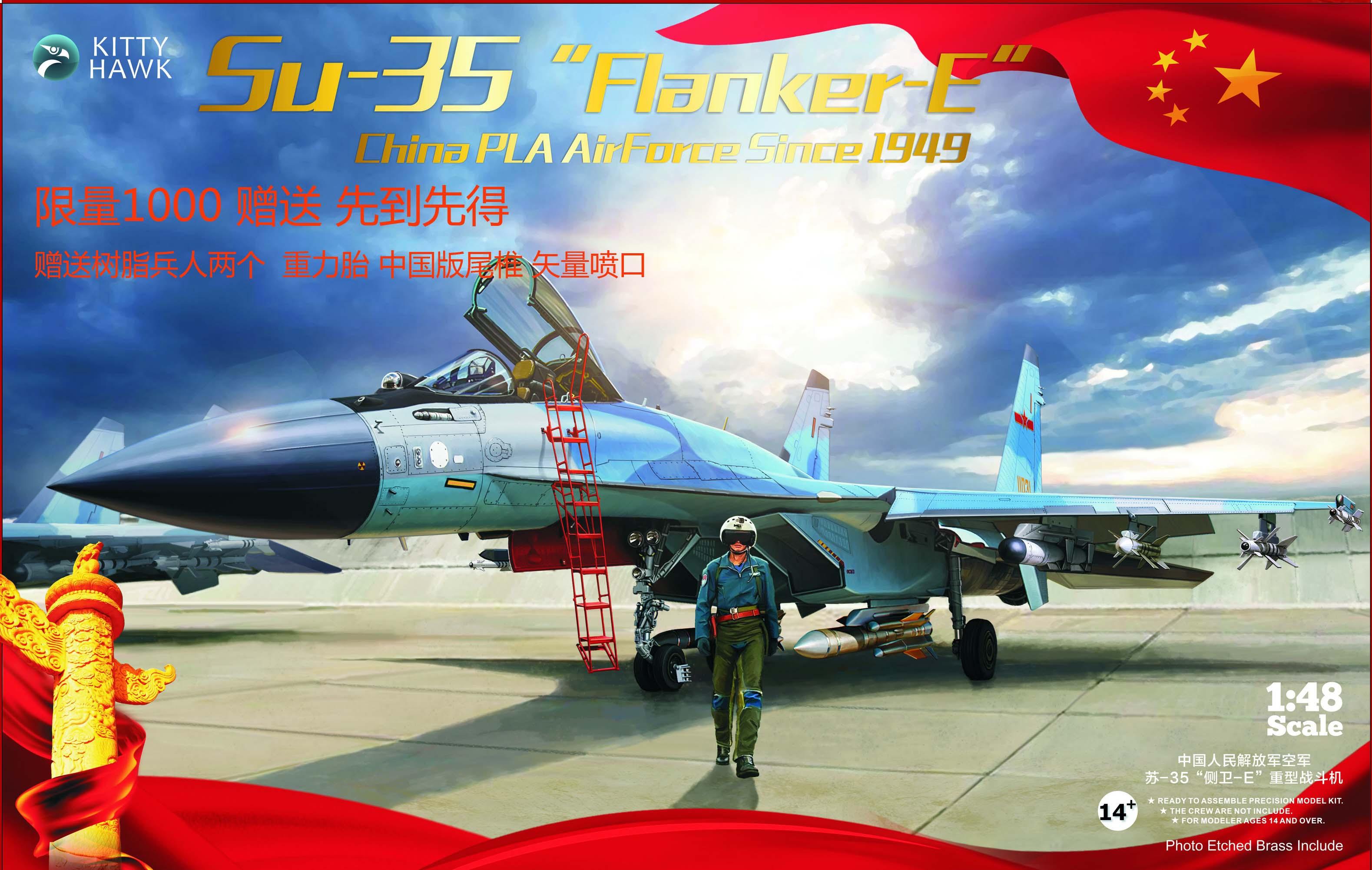 """【 папа продажа 】 китти KH80128 1/48 китай военно-воздушные силы SU-35"""" тяжелый истребитель"""