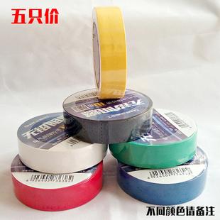 正泰电工胶带 彩色pvc电气绝缘胶带 10米阻燃耐高温电胶布