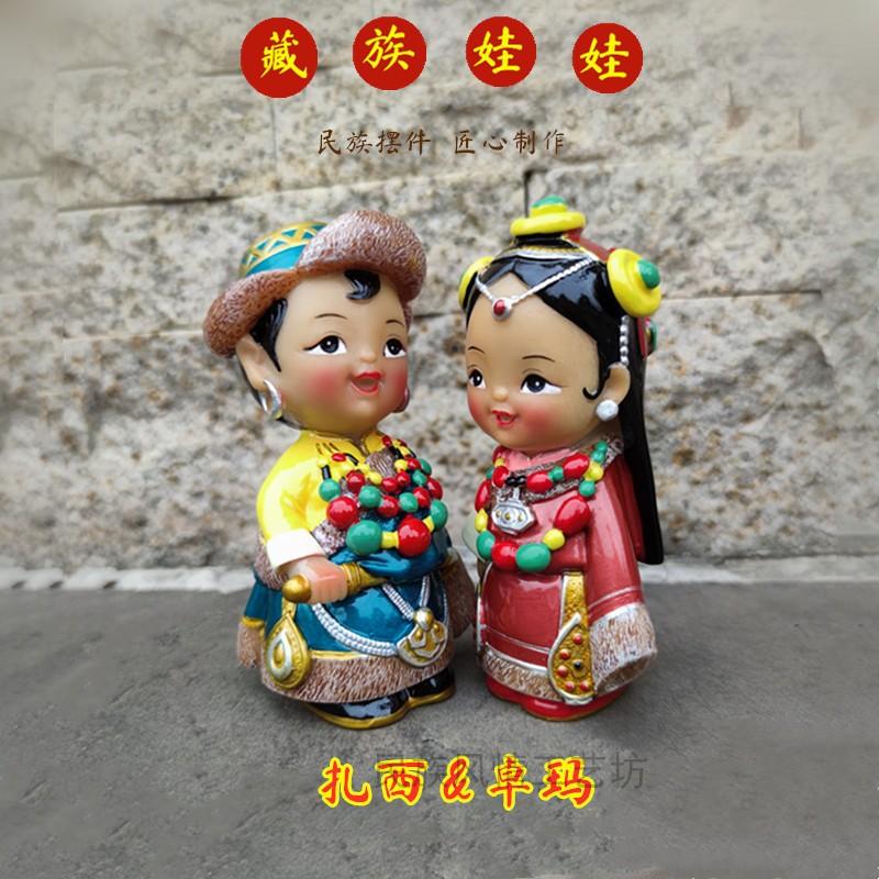 西藏青海藏族婚庆娃娃饰品旅游工艺品转经筒哈达卓玛车载树脂摆件 Изображение 1