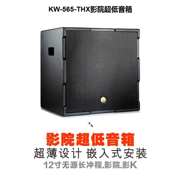 【焱坤】Gutin谷田KW-565-THX影院超低音箱 影音室低音炮家庭影