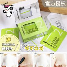 Barpa韓國CNP希恩派去黑頭鼻貼黑頭導出液收縮毛孔鼻膜T區護理套