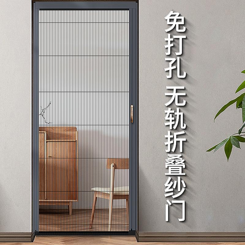 无轨折叠定制铝合金隐形纱门防蚊门