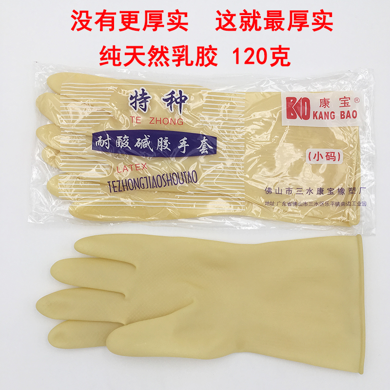 Special thickened latex cowbead washing gloves waterproof, antiskid and wear resistant plastic rubber gloves labor protection