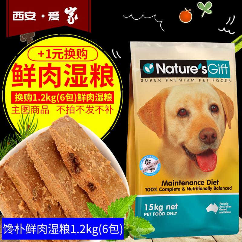 贵族狗粮金毛牛肉味15kg狗粮中大型成犬通用型狗粮拉布拉多萨摩耶