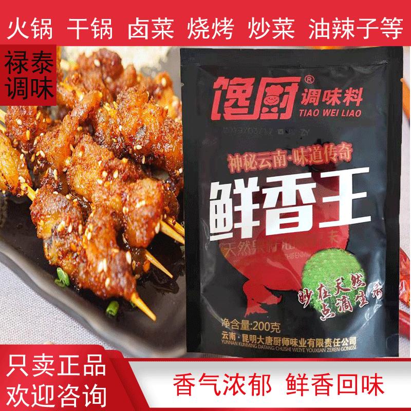 云南馋厨鲜香王油脂粉末调味料魔粉火锅卤菜烧烤调料增香增鲜