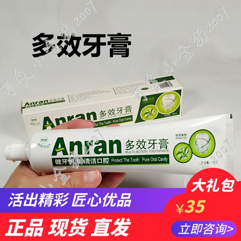 威海安然纳米众合正品旗舰多效牙膏抑菌护牙齿龈清洁口腔清绿茶香