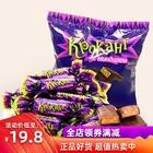 俄罗斯进口巧克力果仁夹心紫皮糖